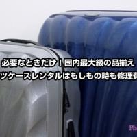 必要なときだけ!国内最大級の品揃えDMMスーツケースレンタルはもしもの時も修理費負担なしでお得