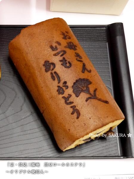 イイハナドットコム 母の日 鉢植えセット「京・伏見三源庵 黒豆ロールカステラ」~オリジナル焼印入~ 全体