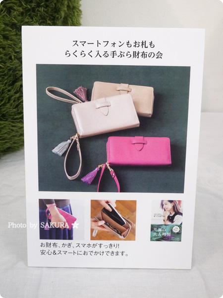 FELISSIMO(フェリシモ)「スマートフォンもお札もらくらく入る 手ぶら財布の会」 商品説明パネル