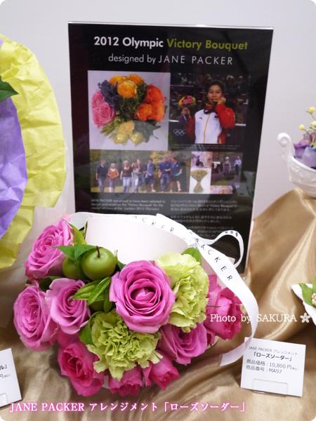 母の日2016 日比谷花壇 JANE PACKER アレンジメント「ローズソーダー」 その1