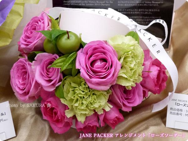 母の日2016 日比谷花壇 JANE PACKER アレンジメント「ローズソーダー」 その2