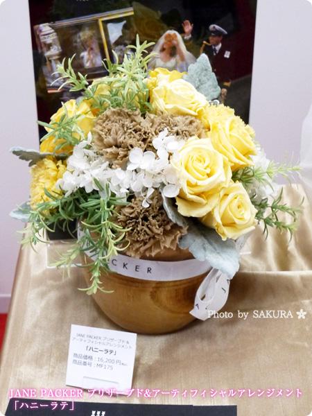 母の日2016 日比谷花壇 JANE PACKER プリザーブド&アーティフィシャルアレンジメント「ハニーラテ」 その1