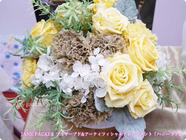 母の日2016 日比谷花壇 日比谷花壇 JANE PACKER プリザーブド&アーティフィシャルアレンジメント「ハニーラテ」 その2