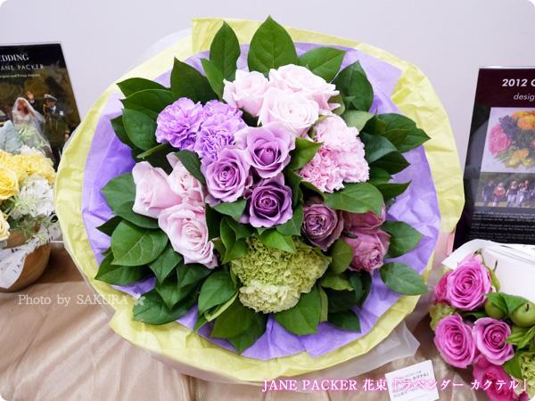 母の日2016 日比谷花壇 JANE PACKER 花束「ラベンダー カクテル」 その1