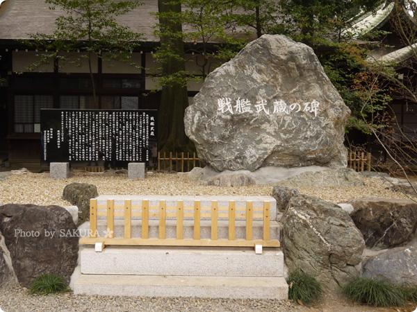 大宮氷川神社 戦艦武蔵の碑