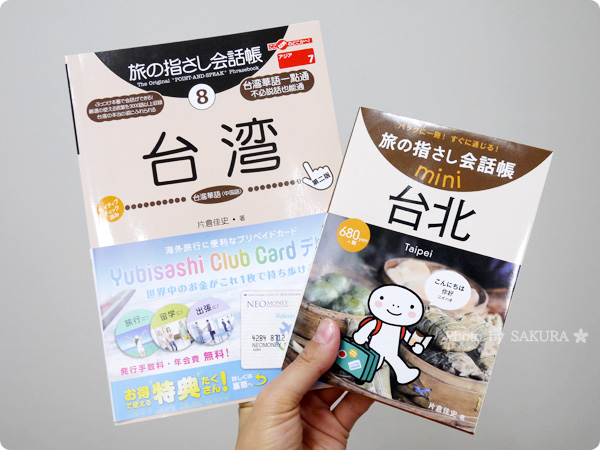 旅の指さし会話帳8台湾(台湾華語<中国語>)と旅の指さし会話帳mini台北[台湾華語] 全体