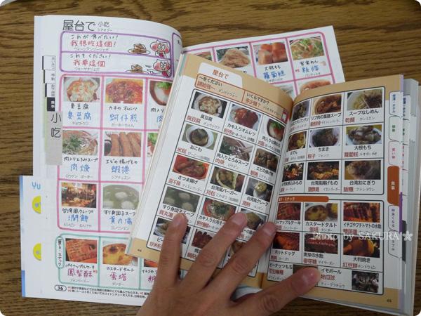 旅の指さし会話帳8台湾(台湾華語<中国語>)と旅の指さし会話帳mini台北[台湾華語] 食べ物の比較