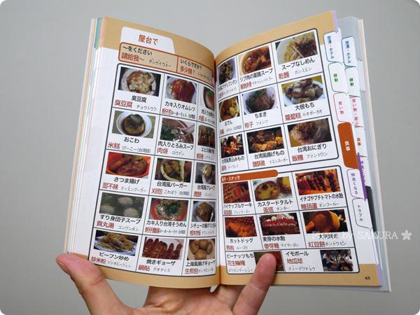 旅の指さし会話帳mini台北[台湾華語] 屋台の食べもの