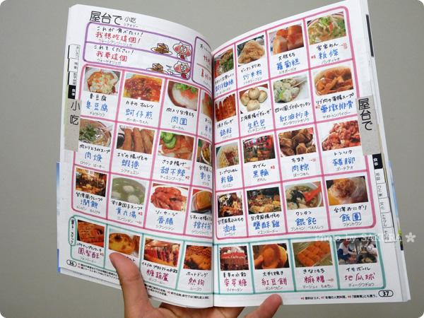 旅の指さし会話帳8台湾(台湾華語<中国語>) 食べ物ページ