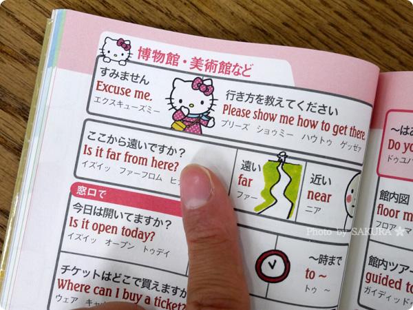 旅の指さし会話帳miniYUBISASHI×ハローキティ 英語 美術館に行きたいなど