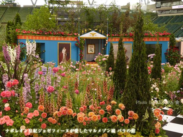 国際バラとガーデニングショウ2016 ナポレオン皇紀ジョゼフィーヌが愛したマルメゾン城 バラの館