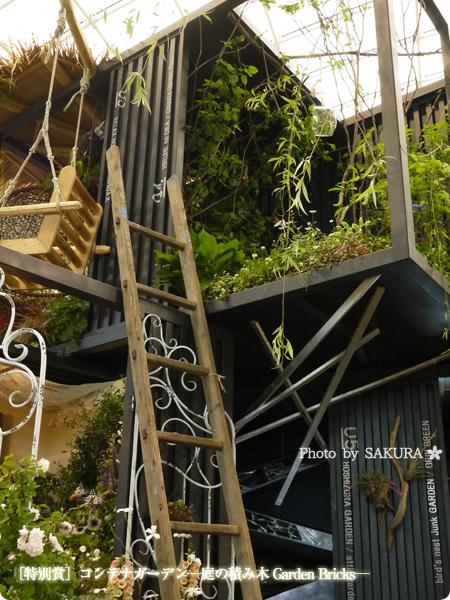 国際バラとガーデニングショウ2016 [特別賞]コンテナガーデン─庭の積み木 Garden Bricks─