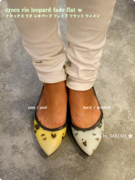 [WEB限定]crocs rio leopard fade flat w クロックス リオ レオパード フェイド フラット ウィメン 左右カラー比較