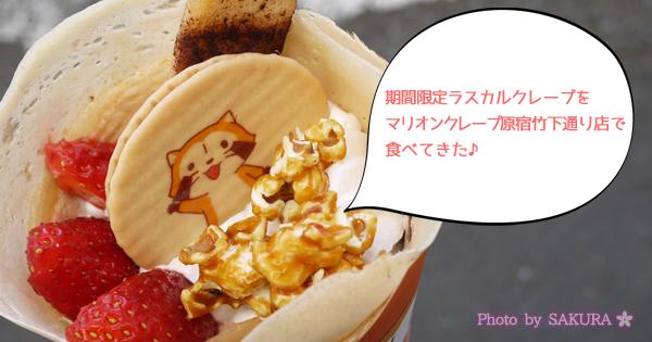 期間限定ラスカルクレープをマリオンクレープ原宿竹下通り店で食べてきた