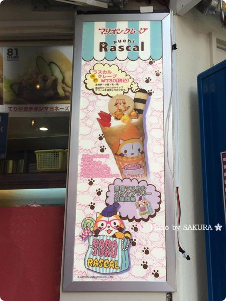 マリオンクレープ原宿竹下通り店と原宿ラスカルショップ連動イベントでラスカルクレープが食べられる