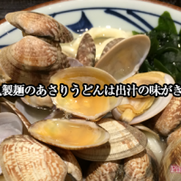 季節限定の丸亀製麺のあさりうどんは出汁の味がきいててうまい!