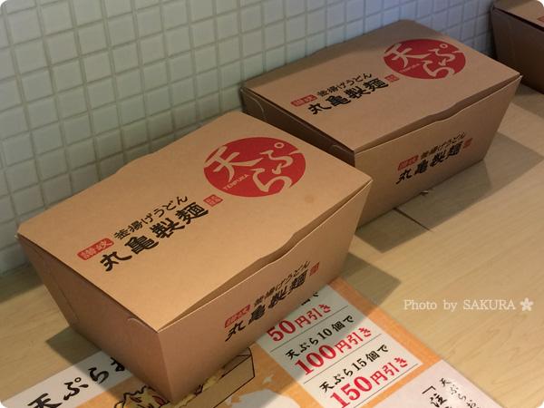 讃岐うどん専門店・丸亀製麺は天ぷら持ち帰りも可能
