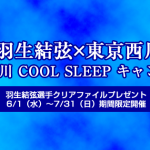 羽生結弦選手クリアファイルプレゼント「東京西川 COOL SLEEP キャンペーン」6/1から期間限定開催