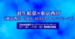 東京西川×羽生結弦 羽生結弦選手クリアファイルがもらえる「東京西川 COOL SLEEP キャンペーン」6/1から期間限定開催