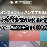 SHAW ACADEMYのオンライン写真講座フォトグラフィー基礎講座全10回を受講した感想