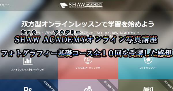 Shaw Academyオンライン写真講座フォトグラフィー基礎コース全10回を受講した感想