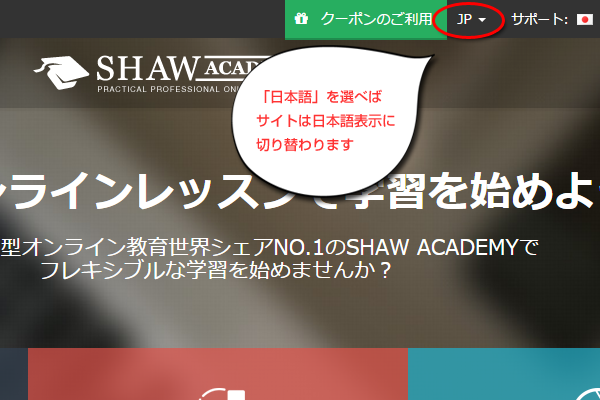 SHAW ACADEMYのサイトの表示を日本語に切り替える方法