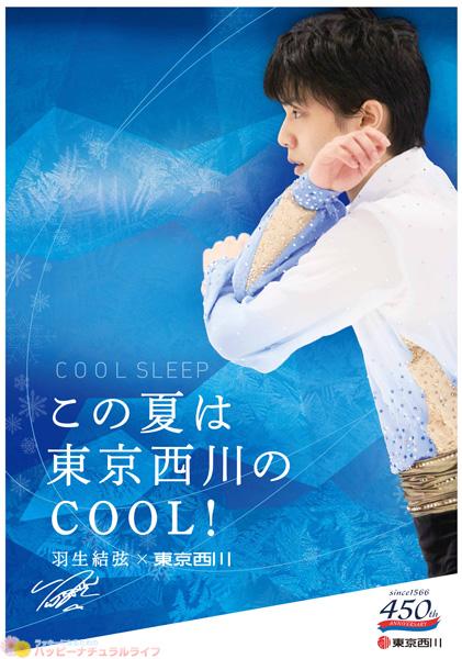 羽生結弦選手クリアファイルがもらえる「東京西川 COOL SLEEP キャンペーン」6/1から期間限定開催