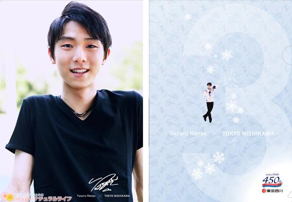 「東京西川 COOL SLEEP キャンペーン」羽生結弦選手クリアファイル その3