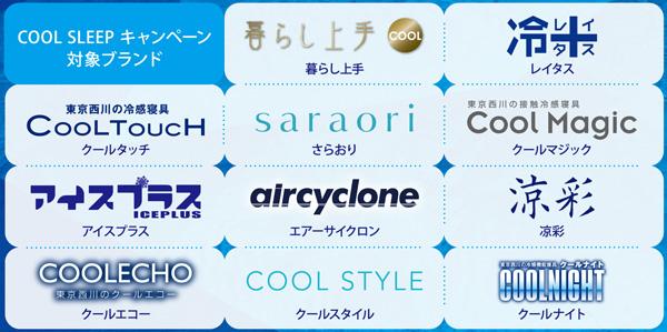 『東京西川 COOL SLEEP キャンペーン』対象全11ブランド
