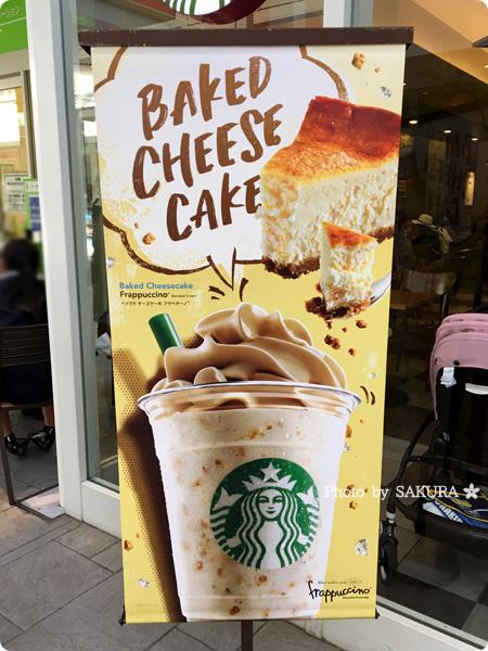 スターバックスコーヒー新作「ベイクド チーズケーキ フラペチーノ」宣伝のぼり