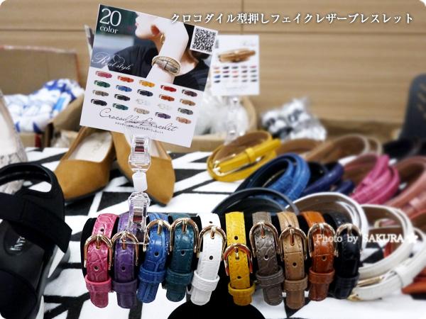 REAL STYLE(リアルスタイル) クロコダイル型押しフェイクレザーブレスレット ベルトとお揃いカラーの全20色