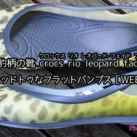 2016注目豹柄の靴クロックス リオ レオパード フェイド フラット ウィメンはポインテッドトゥなフラットパンプス[WEB限定]