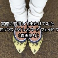着用感想【WEB限定】クロックス リオ レオパード フェイド フラット ウィメン(着画あり)