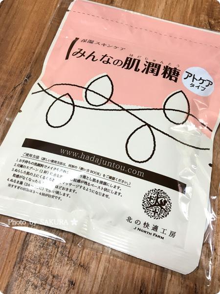 北の快適工房「みんなの肌潤糖~アトケアタイプ~」パッケージ
