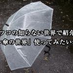 マツコの知らない世界で紹介「ビニール傘の世界」使ってみたい傘まとめ