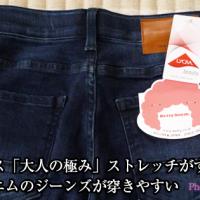 ベティスミス「大人の極み」ストレッチがすごいスキニーデニムのジーンズが穿きやすい