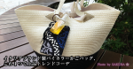 イタリアブランドベルティーニのバイカラーかごバッグ、これ1つで上品トレンドコーデに