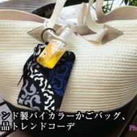 イタリアブランド製バイカラーかごバッグ、これ1つで上品トレンドコーデ
