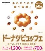 ミスタードーナツの食べ放題「ドーナツビュッフェ(予約制)」が8月1日(月)から順次開始!