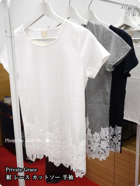 楽天市場のショップ・Private Grace「裾レースカットソー」ネイビー、ホワイト、グレーの3色展開