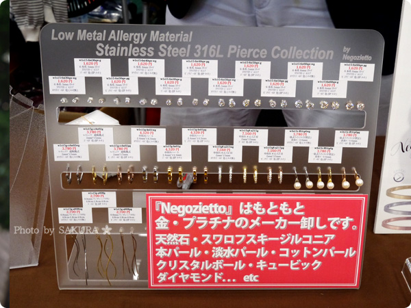 金属卸メーカーが作る金属アレルギー対応ステンレスの楽天市場Negozietto ステンレス316L ピアス その1