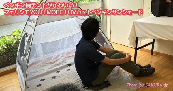 ペンギン柄テントがかわいい!フェリシモYOU+MORE!UVカットペンギンサンシェード