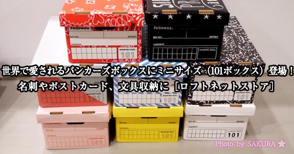 世界で愛されるバンカーズボックスにミニサイズ(101ボックス)登場!名刺やポストカード、文具収納に[ロフトネットストア]