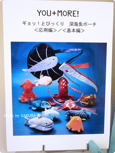 フェリシモ「YOU+MORE!ギョッ!とびっくり深海魚ポーチの会」応用編・基本編は深海魚好きに人気