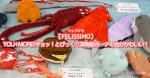 フェリシモ「YOU+MORE!ギョッ!とびっくり深海魚ポーチの会」がかわいい!