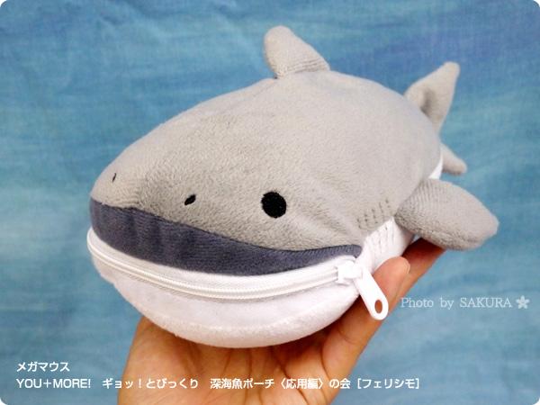 フェリシモ YOU+MORE! ギョッ!とびっくり 深海魚ポーチ〈応用編〉の会 メガマウス