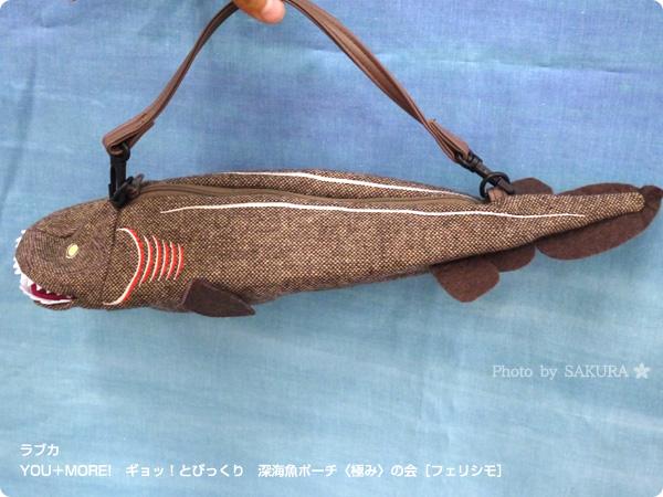 フェリシモ YOU+MORE! ギョッ!とびっくり 深海魚ポーチ〈応用編〉の会 ラブカ