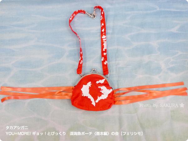 フェリシモ YOU+MORE! ギョッ!とびっくり 深海魚ポーチ〈基本編〉の会 タカアシガニ