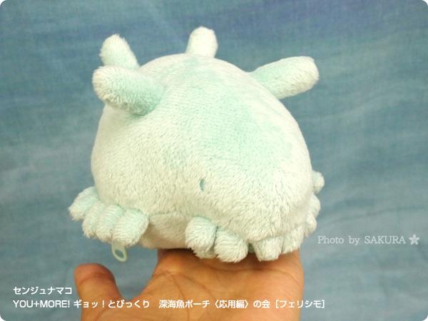 フェリシモ YOU+MORE! ギョッ!とびっくり 深海魚ポーチ〈応用編〉の会 センジュナマコ