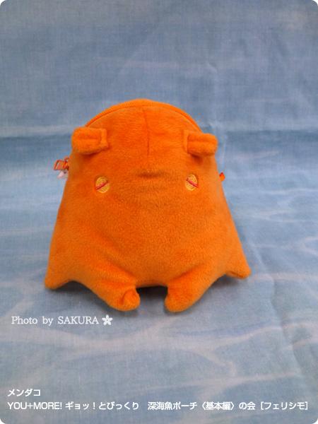 フェリシモ YOU+MORE! ギョッ!とびっくり 深海魚ポーチ〈基本編〉の会 メンダコ